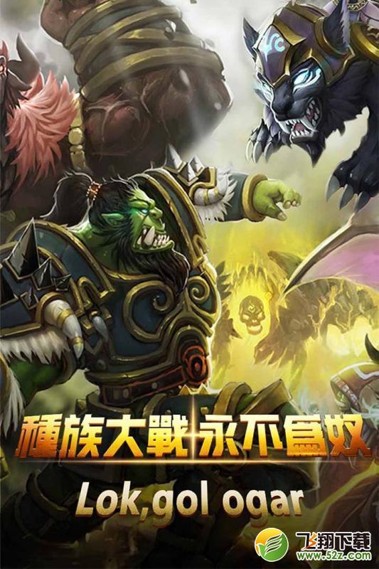 神之王座V1.0.1 安卓版_52z.com