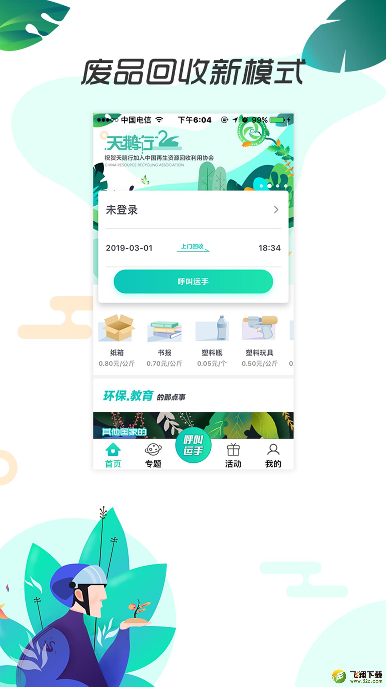 天鹅行V1.0 苹果版_52z.com