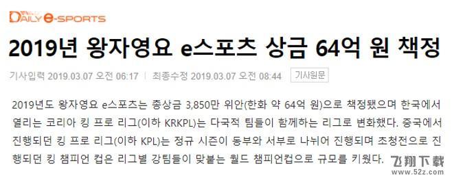 KPL春季赛引韩媒关注!新赛季KRKPL助力全球化_52z.com