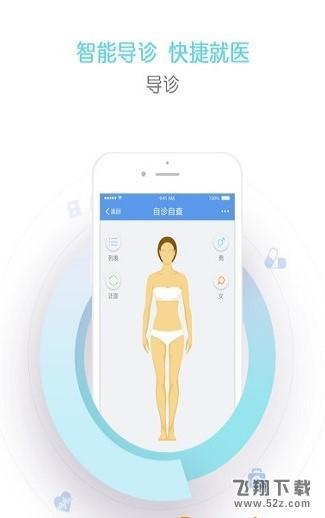 纳里健康V2.3.0 苹果版_52z.com
