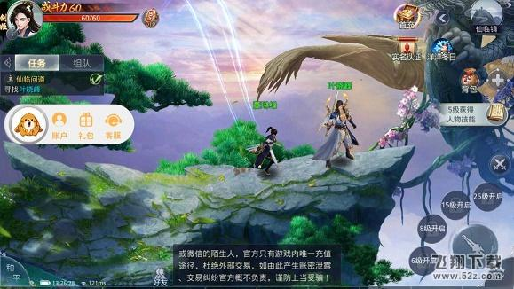 凤火江湖V3.3.0 安卓版_52z.com
