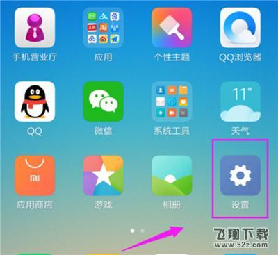 小米9se手机设置应用全屏显示方法教程