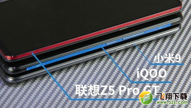 小米9、iQOO和联想z5pro 855版区别对比实用评测_52z.com