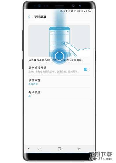 三星s10e手机录屏方法教程