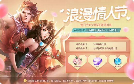 王者荣耀3.14皮肤碎片礼包获得方法攻略_52z.com