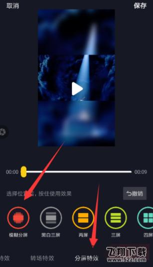 抖音app模糊分屏特效拍摄方法教程_52z.com