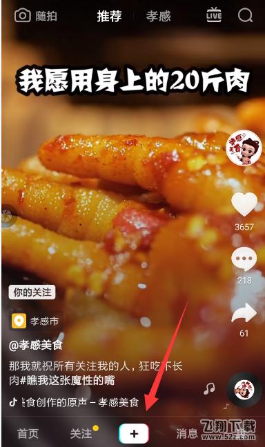 抖音app流光特效拍摄方法教程_52z.com