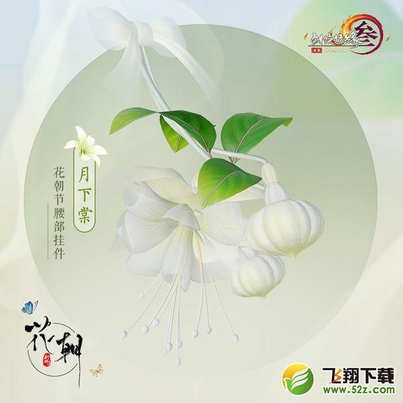 """剑网3花朝节腰挂""""月下棠""""获得方法介绍_52z.com"""