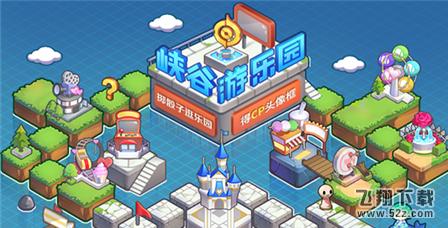 王者荣耀峡谷游乐园玩法攻略_52z.com