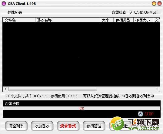 GBA Client(烧录软件)V1.49 免费版_52z.com