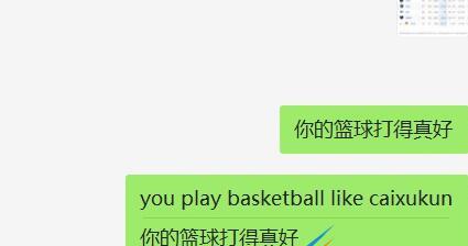 """""""你打篮球真像蔡徐坤""""是什么梗 """"你打篮球真像蔡徐坤""""是什么意思_52z.com"""