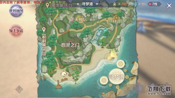 完美世界手游打水女子隐藏任务攻略_52z.com