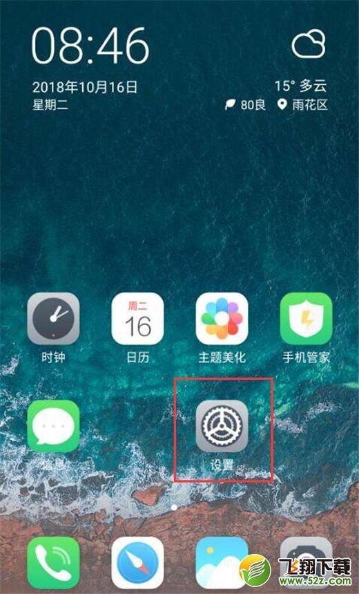魅族note9手机抬腕亮屏设置方法教程
