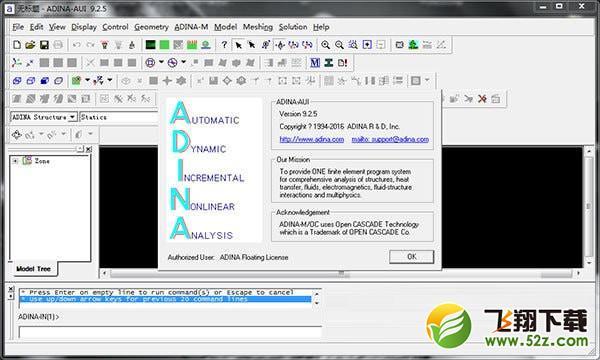 ADINA System(仿真模拟分析软件)V9.4.4 免费版_52z.com