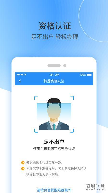 江西人社V1.0 安卓版_52z.com