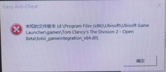 全境封锁2无法登录游戏解决方法攻略_52z.com