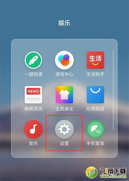 魅族note9手机调整屏幕色温方法教程