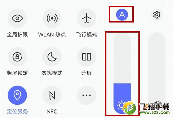 iqoo手机调整屏幕亮度方法教程