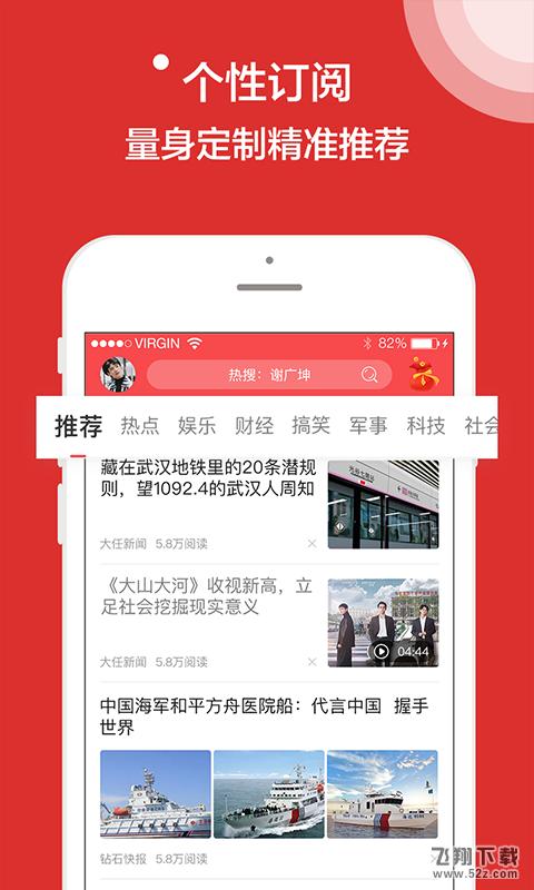 钻石快报V1.0.0 安卓版_52z.com