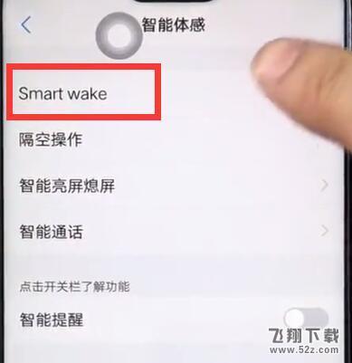 iqoo手机设置黑屏手势方法教程_52z.com