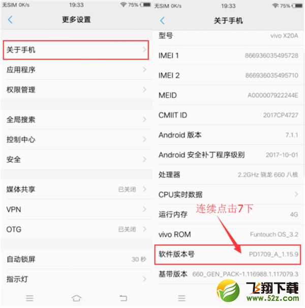 iqoo手机设置虚拟定位方法教程_52z.com