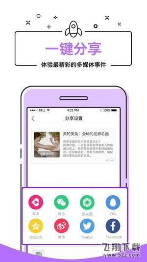 爱上V3.4 苹果版_52z.com