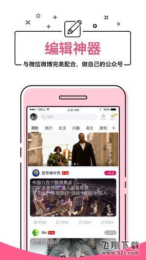 爱上V3.9 安卓版_52z.com