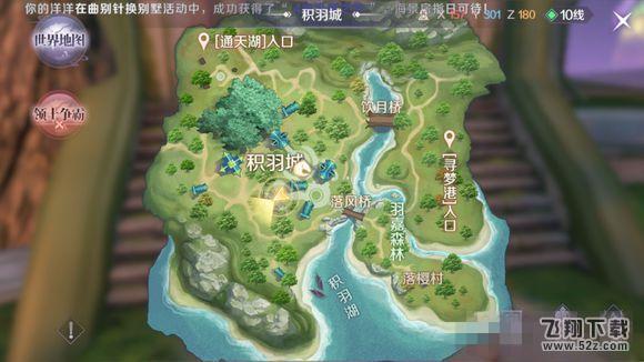 完美世界手游瑶花来访隐藏任务攻略_52z.com