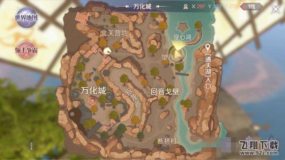 完美世界手游熊飞隐藏任务攻略_52z.com