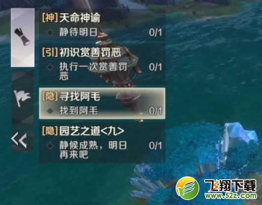 完美世界手游寻找阿毛隐藏任务攻略_52z.com