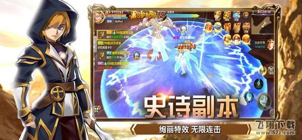 魔法骑士之终极决战V1.0 苹果版_52z.com