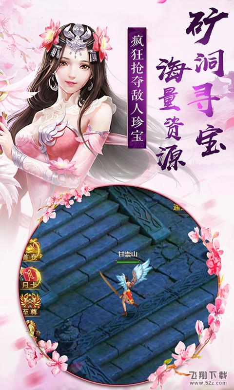 神魔仙域V1.0 安卓版_52z.com