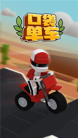 口袋单车V0.0.101 苹果版_52z.com