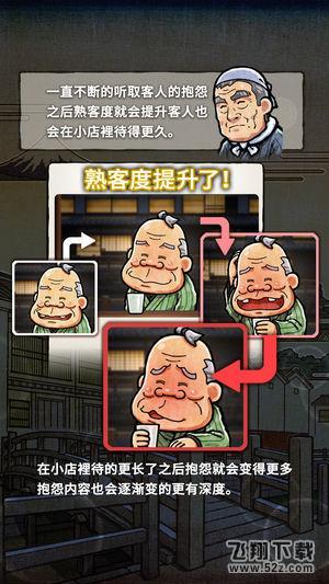 关东煮店人情故事2V2.1.0 苹果版_52z.com