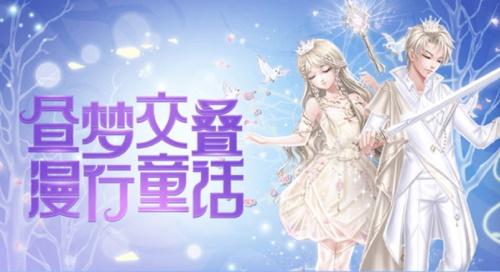 《QQ炫舞手游》一周年庆典  珍稀福利大派送_52z.com