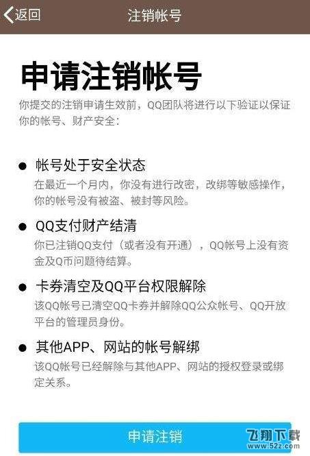 QQ账号注销操作流程攻略_52z.com