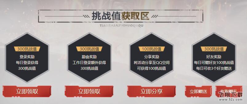 2019逆战3月限免军火库活动地址_52z.com