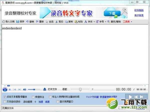 录音整理校对专家V4.6 免费版_52z.com
