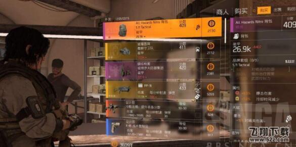 《全境封锁2》30级后刷装备心得_52z.com
