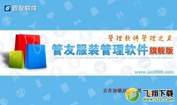 管友服装管理软件V3.77 官方版_52z.com