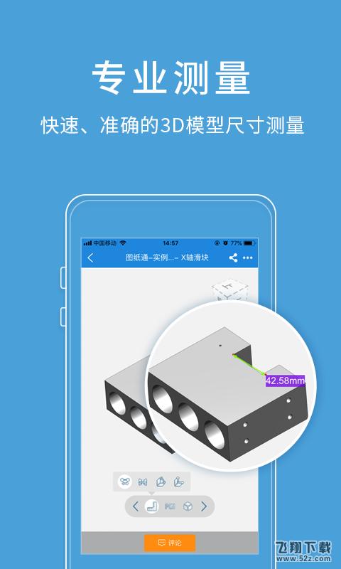 图纸通V1.12 安卓版_52z.com
