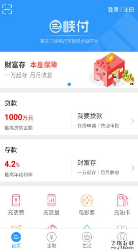 三峡付V2.9.7 安卓版_52z.com