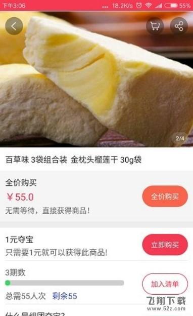 优优购V1.0.3 安卓版_52z.com