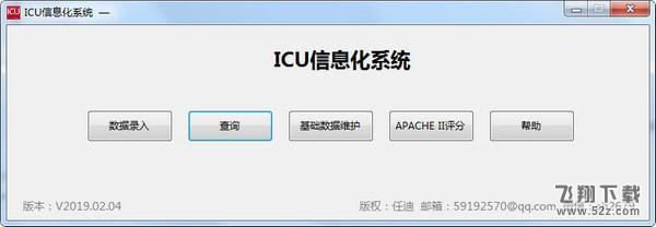 ICU信息化系统V2019.02.04 官方版_52z.com