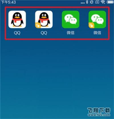 红米note7pro手机设置应用双开方法教程_52z.com