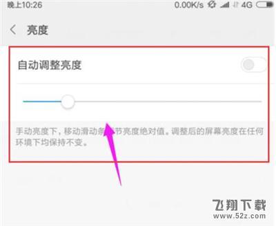 红米note7pro手机调整屏幕亮度方法教程_52z.com
