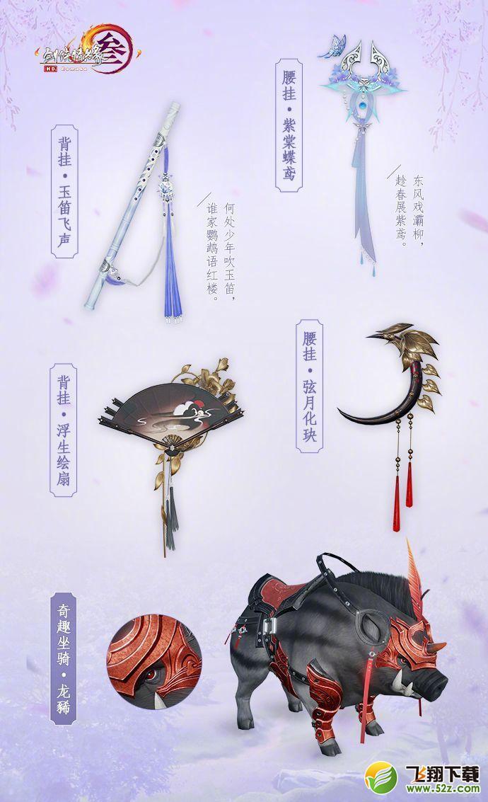 2019剑网三3月五档冲销奖励一览_52z.com