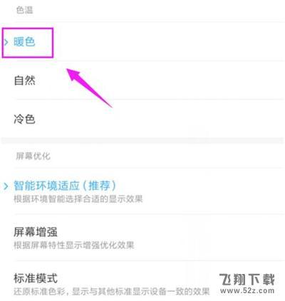 红米note7pro手机设置屏幕色温方法教程_52z.com