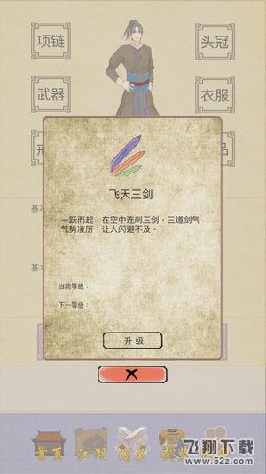 江湖中的我V1.0 苹果版_52z.com