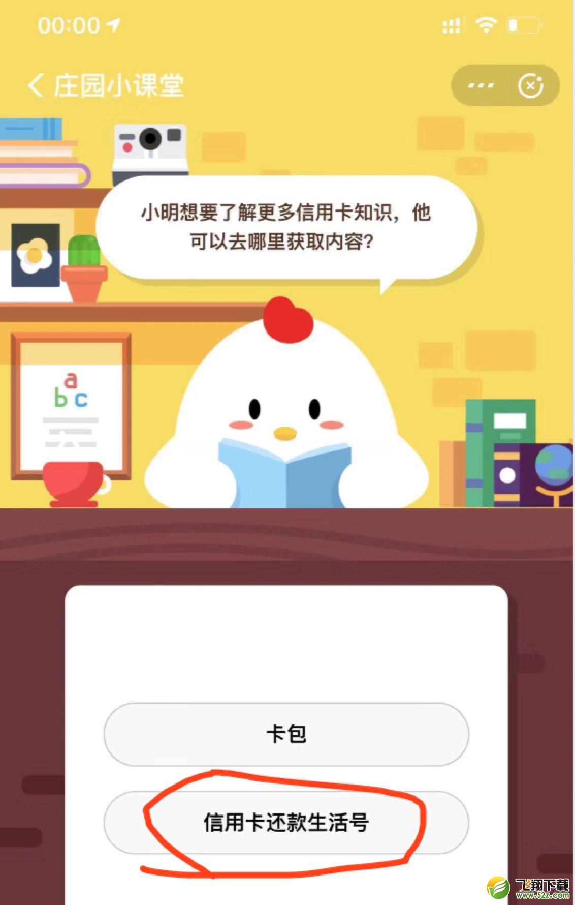 支付宝蚂蚁庄园小课堂3月15日题目:小明想要了解更多信用卡知识,他可以去哪里获取内容_52z.com
